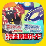 Pokémon Omega Ruby & Alpha Sapphire Official Perfect Capture Guide